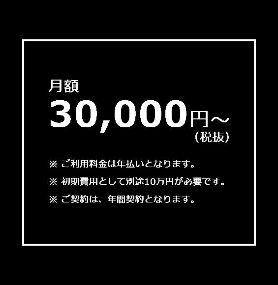 BRoomHubs は月額3万円~